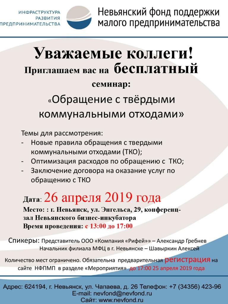 events-26-04-2019-01.jpg