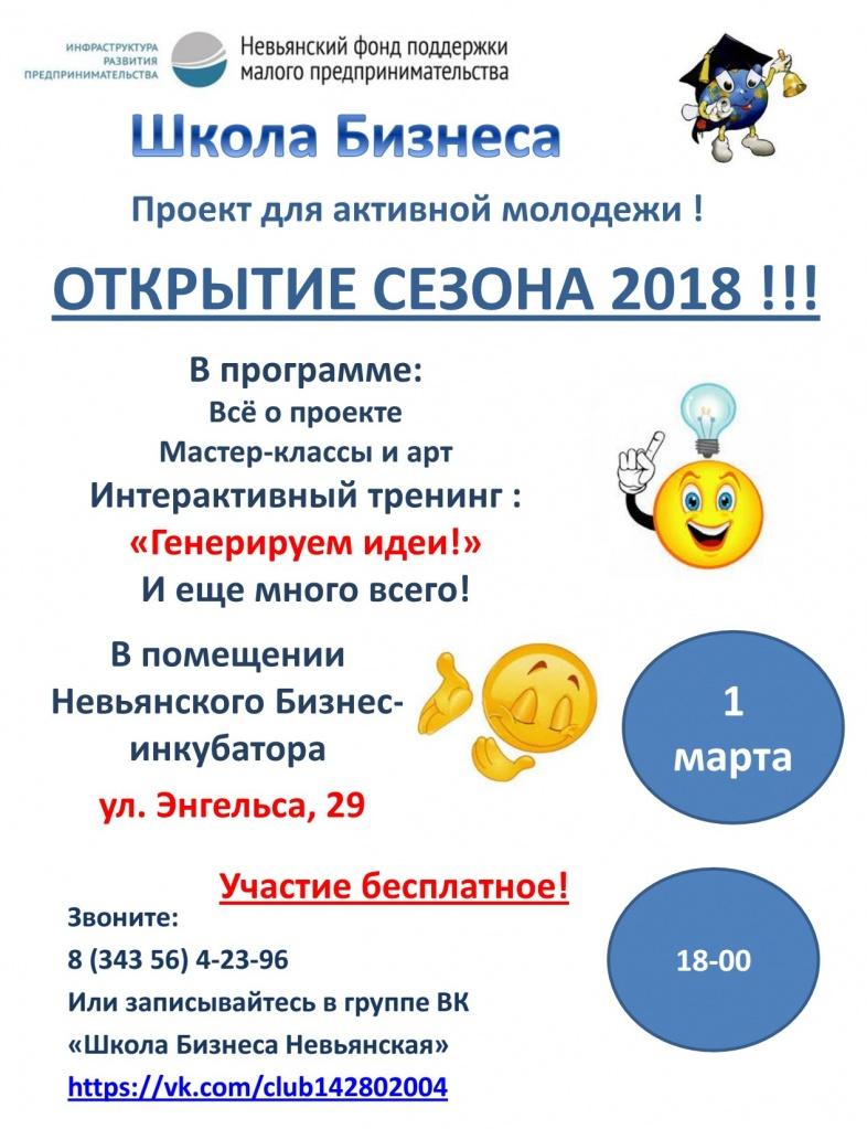 events-01-03-2018-01.jpg