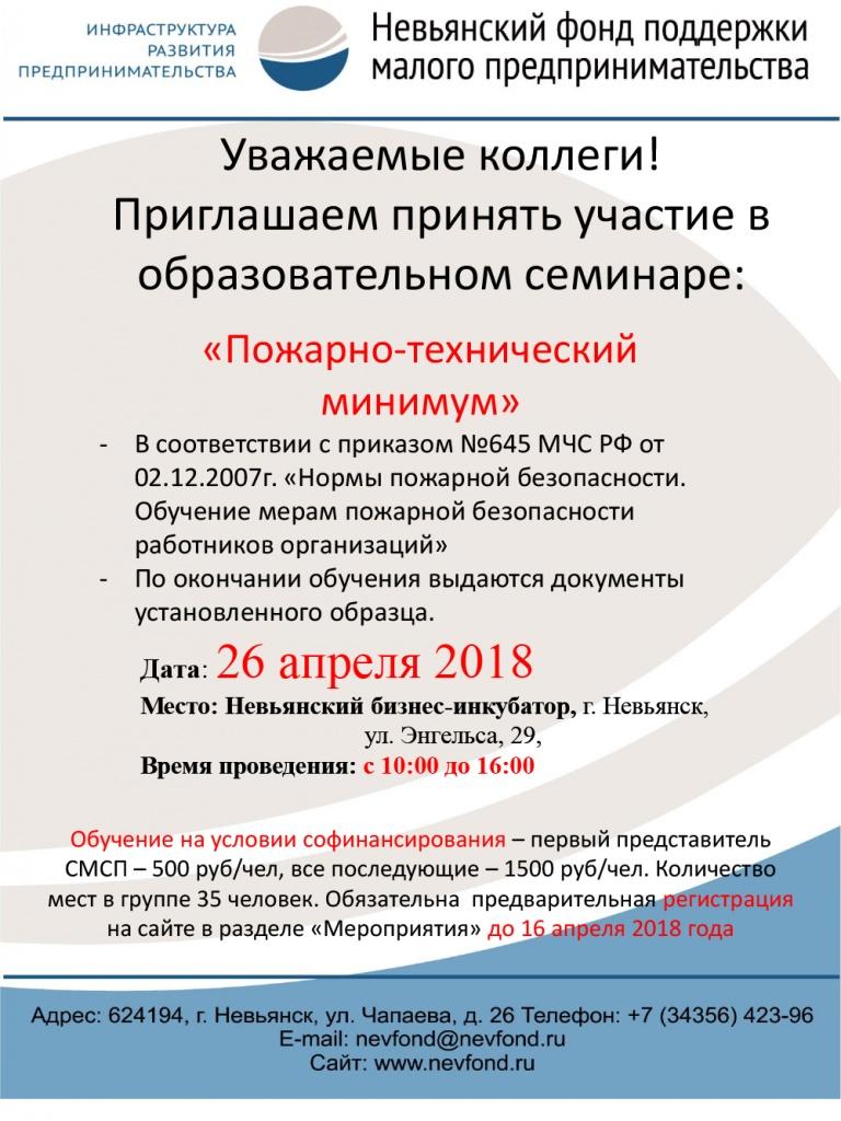 events-26-04-2018-01.jpg